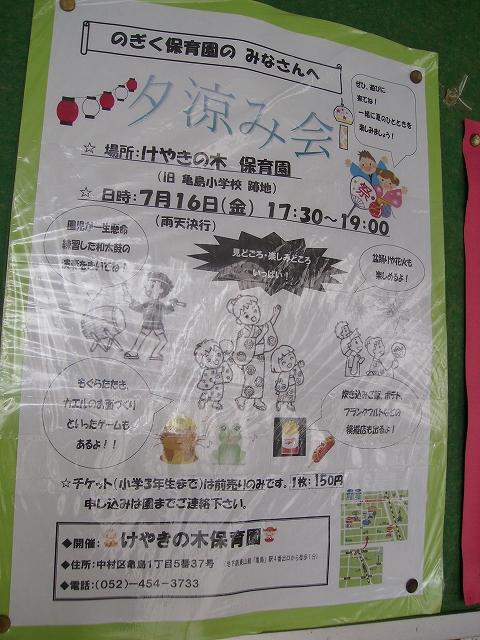 s-2010夕涼み会.jpg